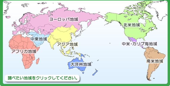 FORTH|国・地域別情報