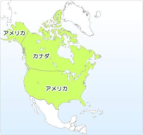 FORTH 国・地域別情報 北米地域