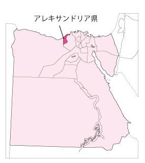 図.エジプトとアレキサンドリア県の地図