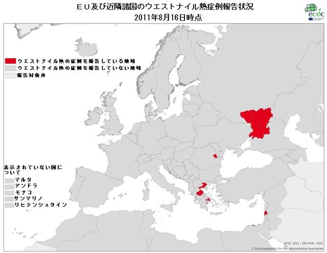 EU及び近隣諸国のウエストナイル熱症例報告状況。2011年8月16日時点